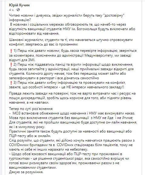 Допис facebook.com/iurii.kuchyn