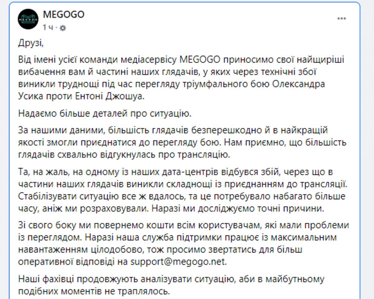 У MEGOGO пообіцяли повернути гроші / скріншот