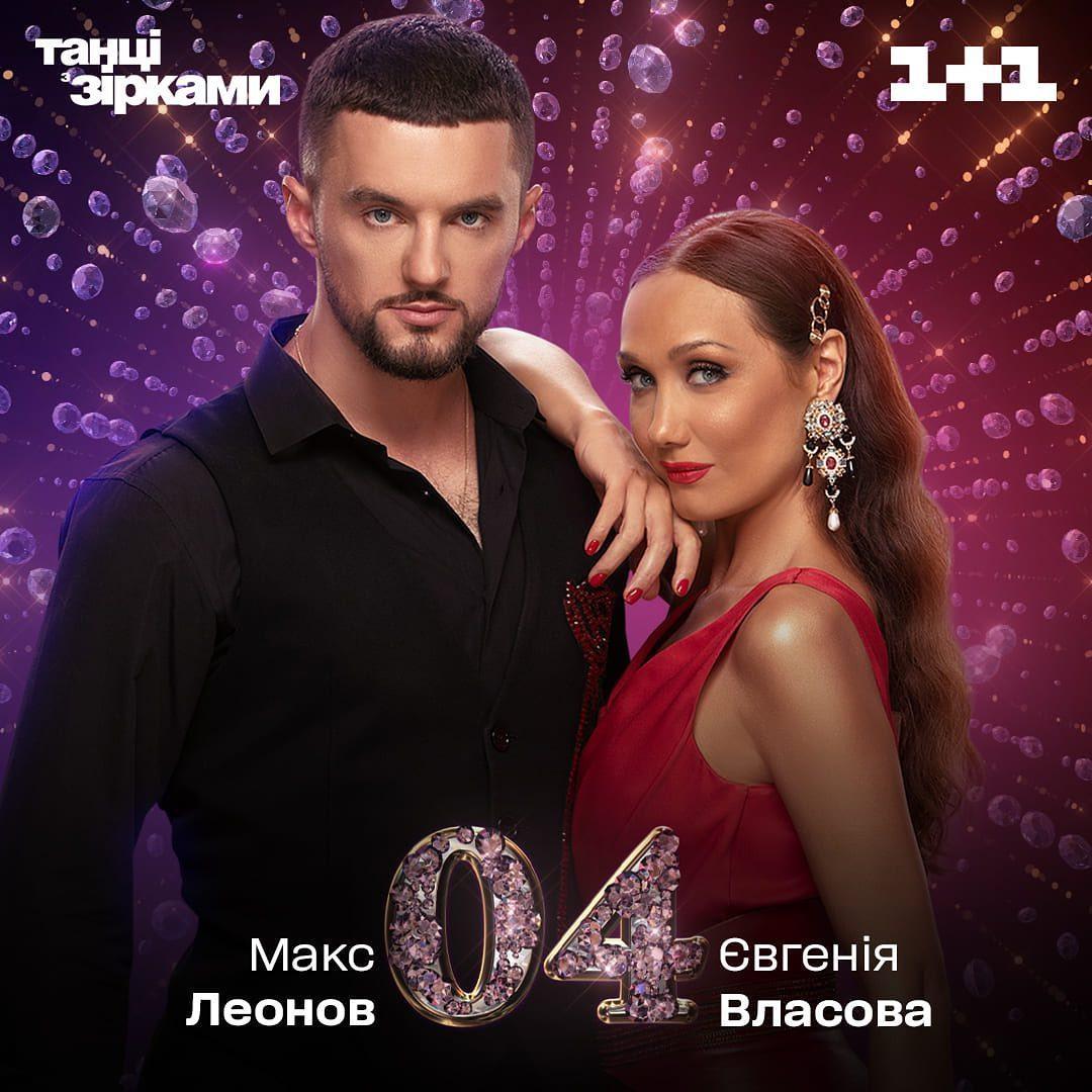 Власова та Леонов / фото instagram.com/tanci1plus1