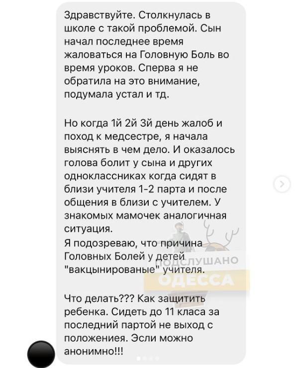 скріншот Odess_hello
