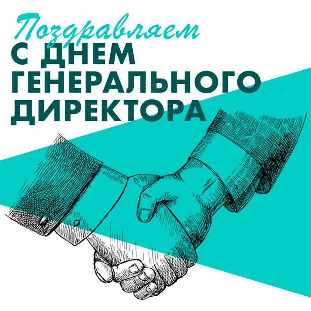 З Днем генерального директора / фото fresh-cards.ru