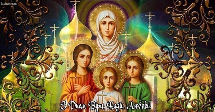 Віра Надія Любов привітання / фото krainau.com