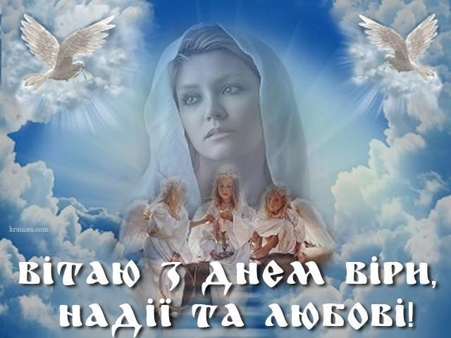 Вера Надежда Любовь поздравления / фото krainau.com