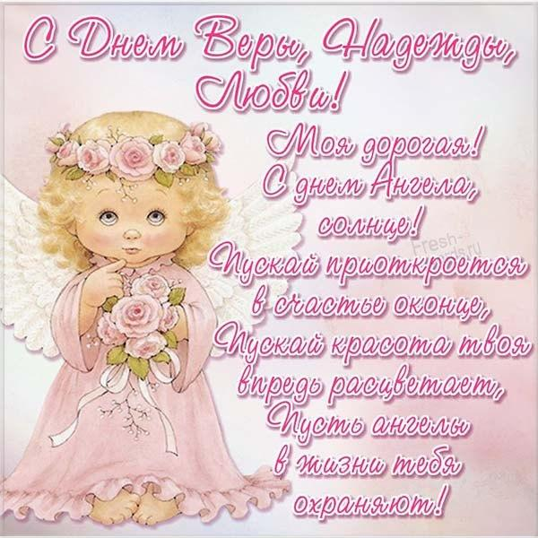 Привітання Віра Надія Любов/ фото fresh-cards.ru