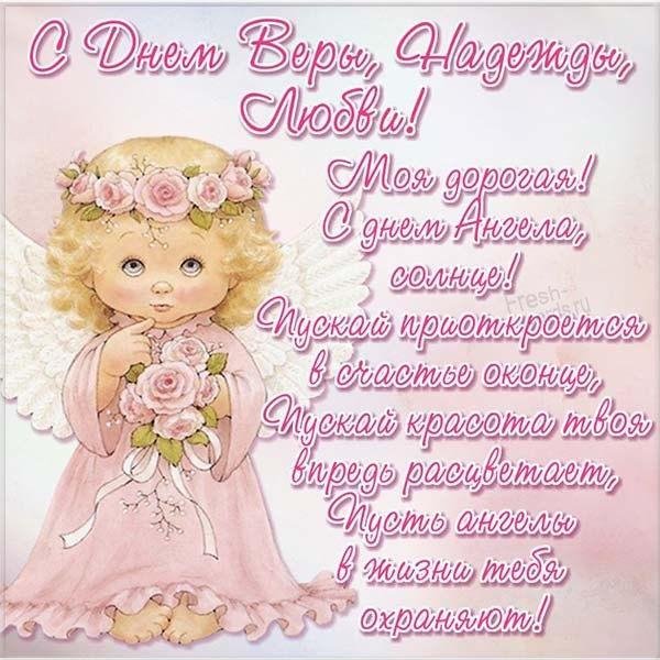 Поздравления Вера Надежда Любовь / фото fresh-cards.ru