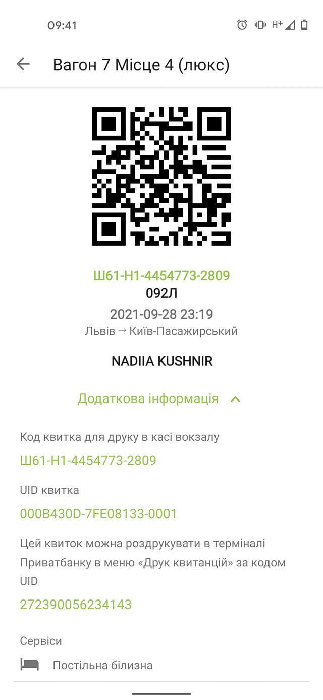 Інцидент трапився у потязі Львів-Київ / скріншот