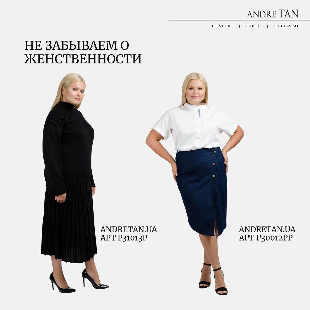 Какую одежду выбрать пышным девушкам / instagram.com/andre_tan_official