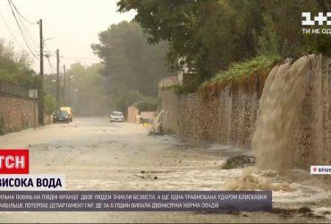 На юге Франции два человека пропали без вести из-за сильного наводнения