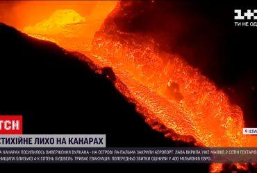 На острове Ла-Пальма усилилось извержения вулкана