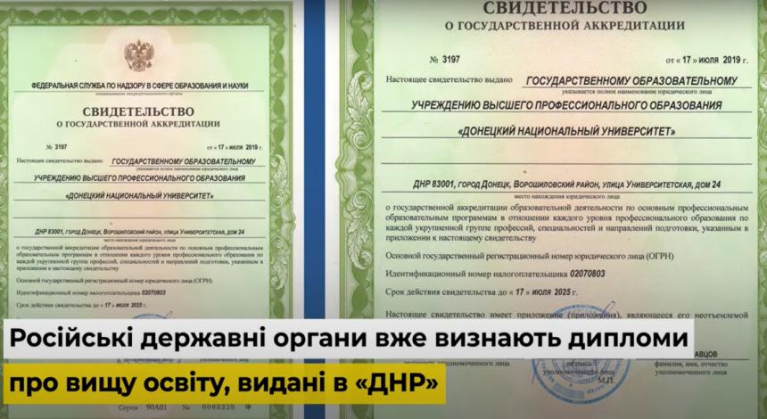СБУ оприлюднила докази присутності РФ на окупованій частині Донеччини (відео)