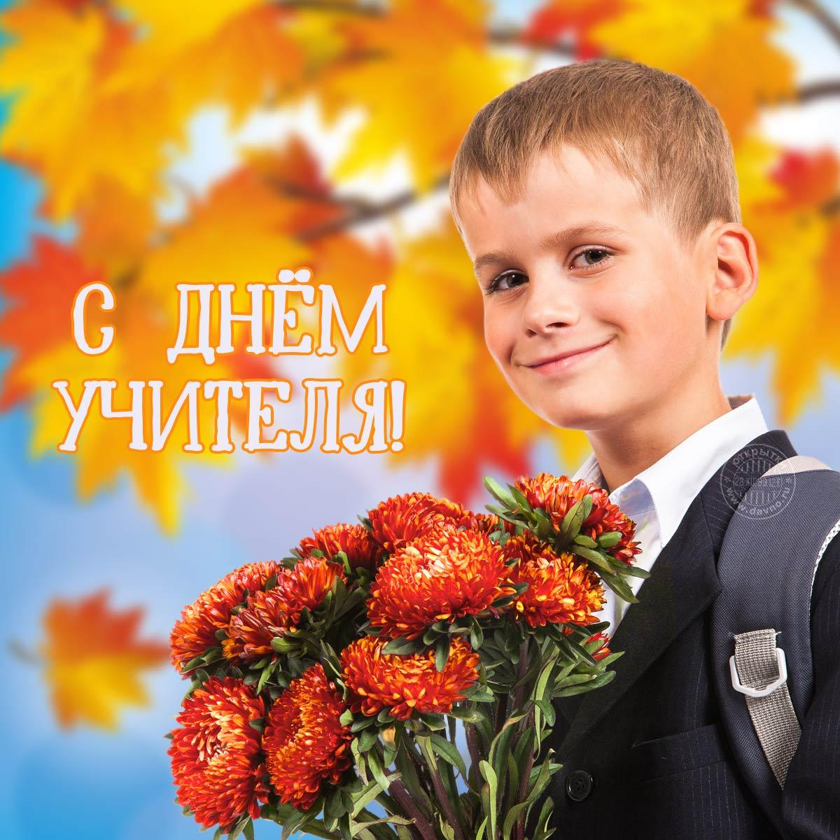 Поздравления с Днем учителя/ фото davno.ru
