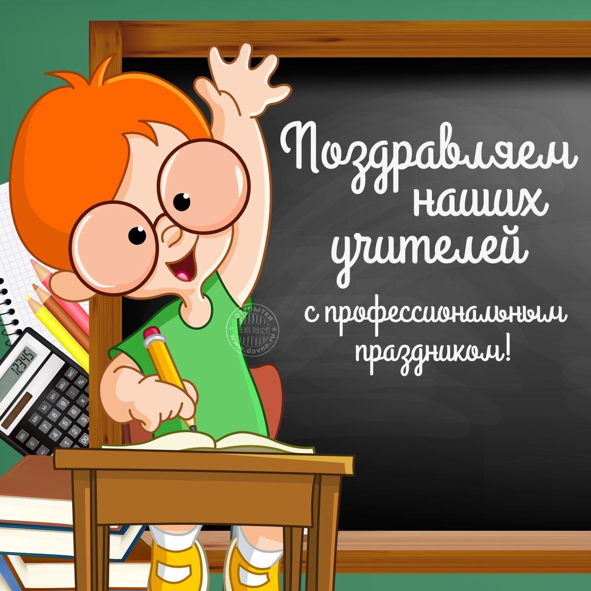 С Днем учителя 3 октября / фото davno.ru
