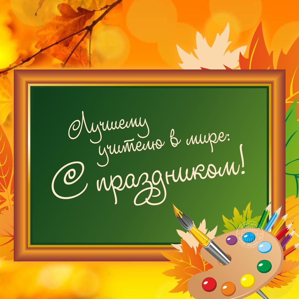 С Днем учителя 2021 картинки / фото davno.ru
