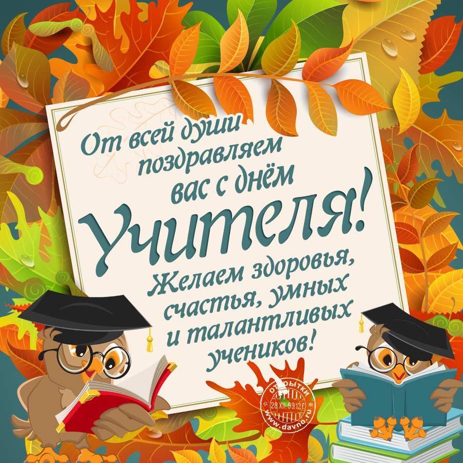 С Днем учителя 2021 открытки / фото davno.ru