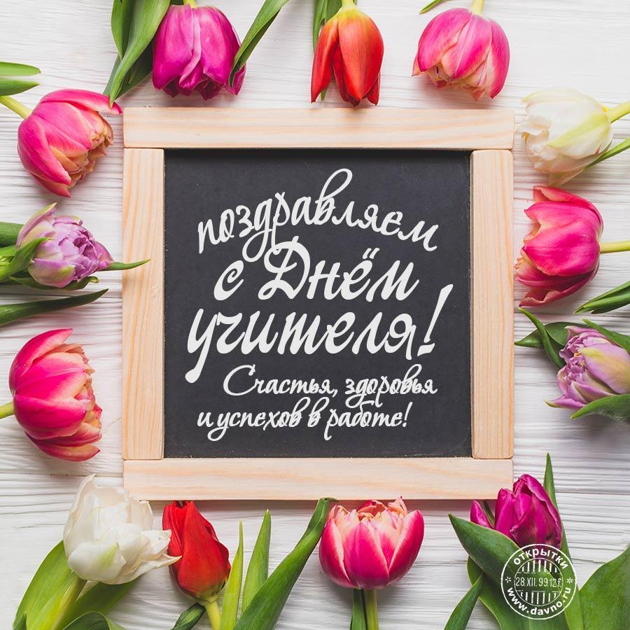 С Днем учителя поздравления/ фото davno.ru