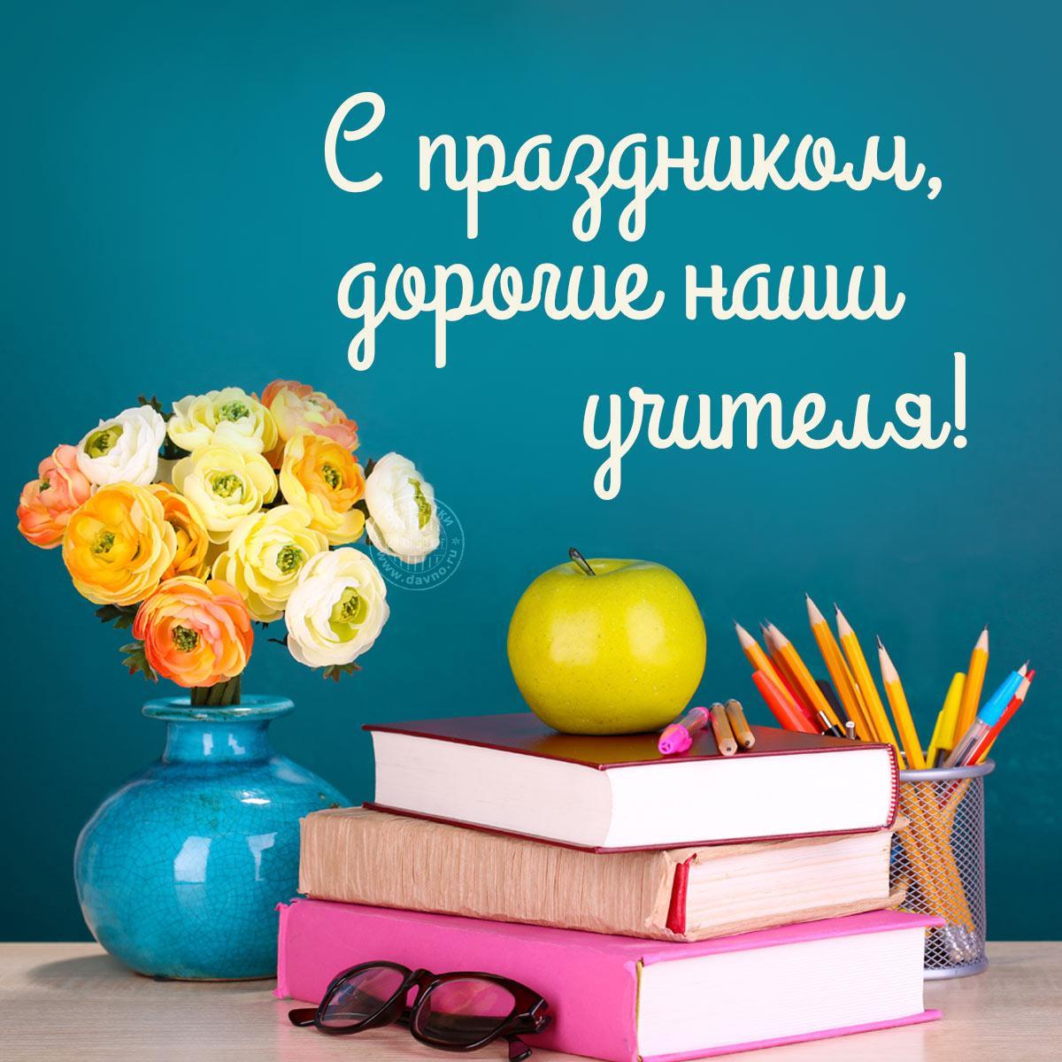 Поздравления сДнем учителя 2021 / фото davno.ru
