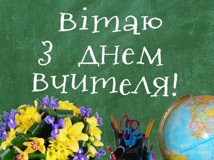 День учителя поздравления / фото apostrophe.ua
