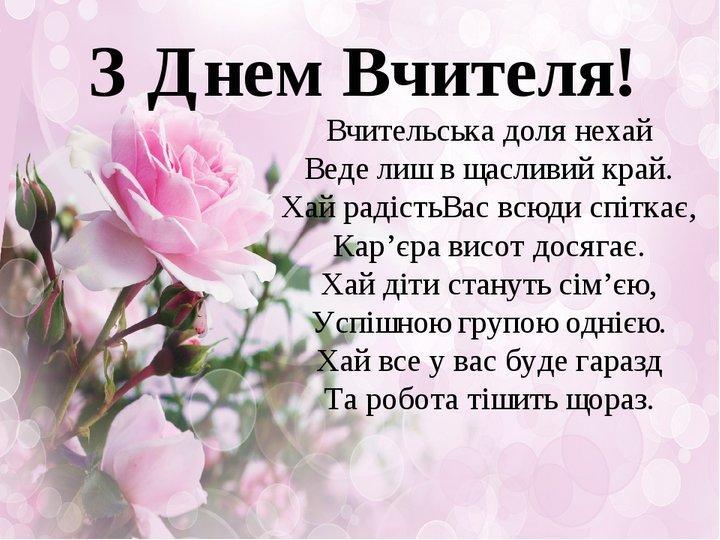 День учителя 2021 Украина/ фото apostrophe.ua