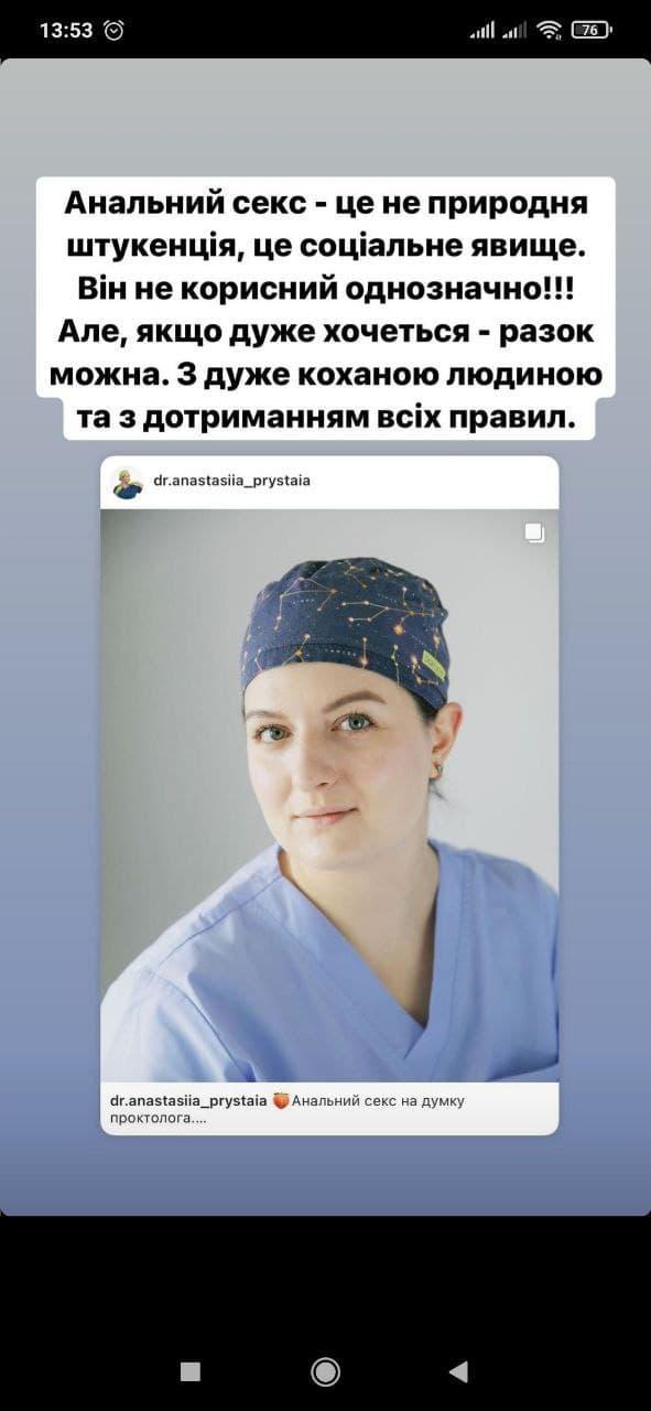 Анастасия Пристая об анальном сексе / фото instagram.com/dr.anastasiia_prystaia/