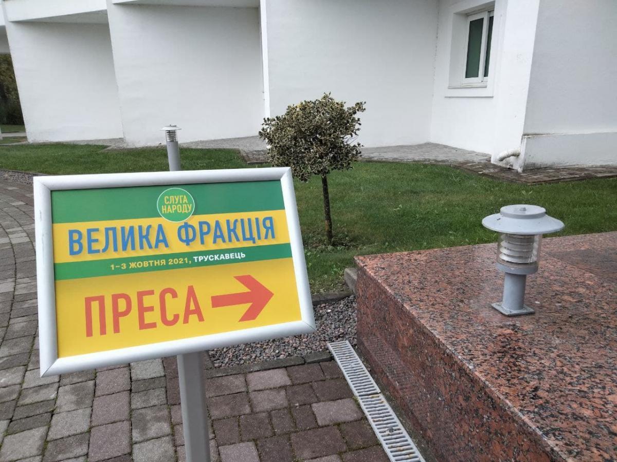 Прес-центр розташовувався не меншеніж за 300 метрів від місця, де тривало зібрання «слуг» / фото УНІАН, Тетяна Поляковська