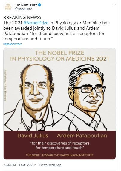 Фото twitter.com/NobelPrize