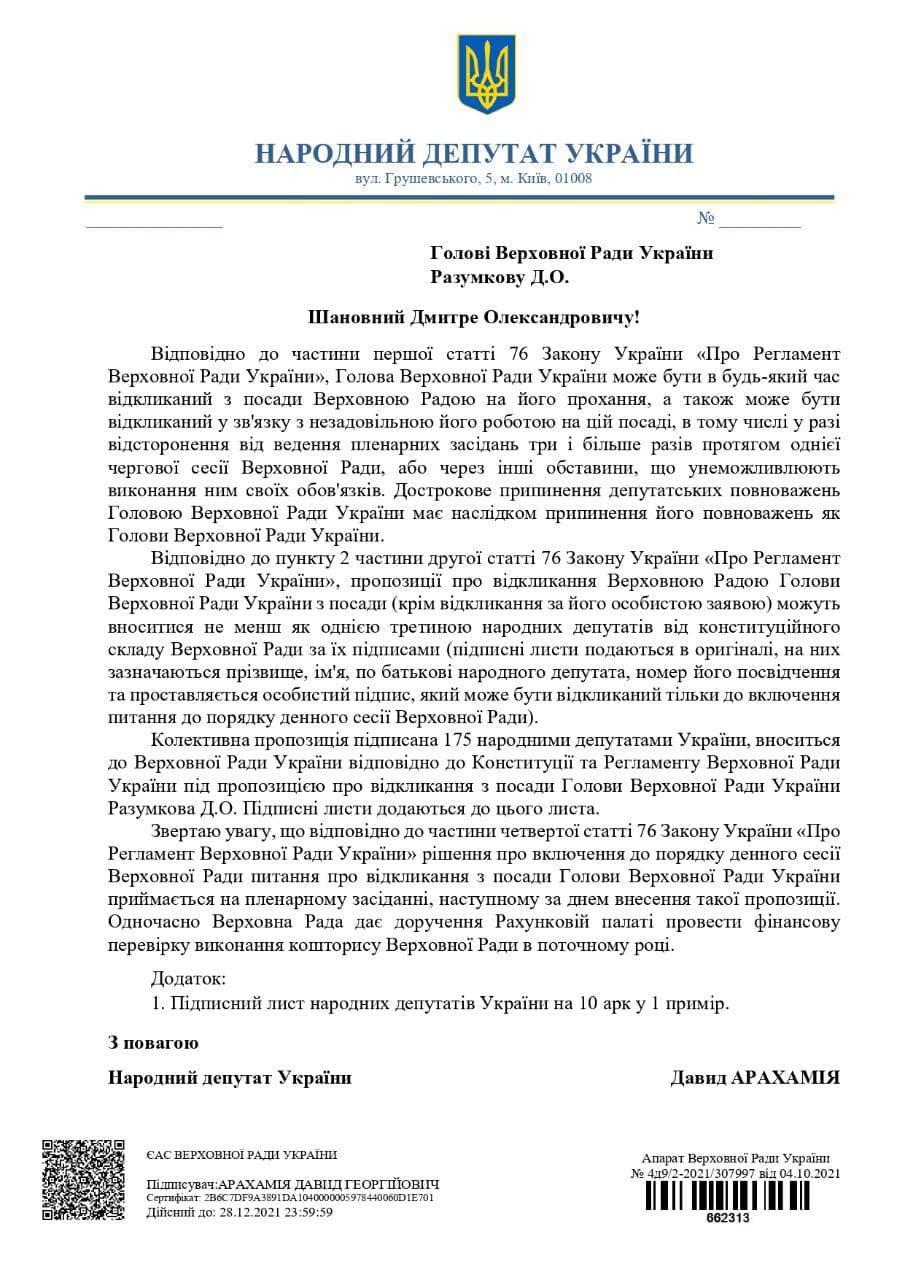 Звернення Арахамії до Разумкова / фото: Телеграм-канал Дмитра Разумкова