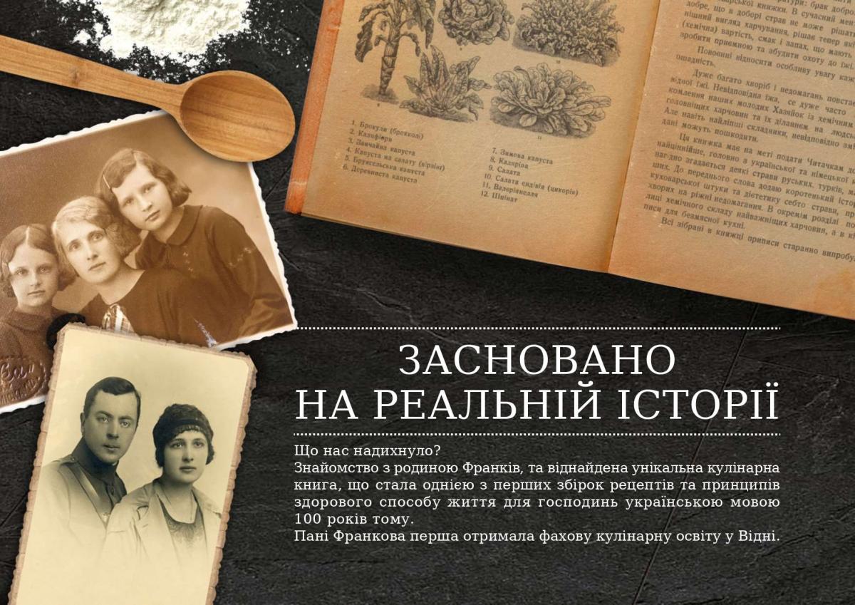 В Украине окончились съемки ленты «Вкус Свободы» / «Freedom Tastes» / фото: пресс-служба Госкино