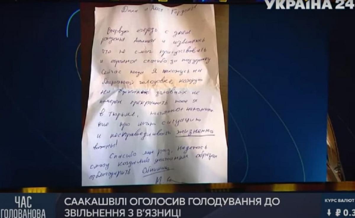 Лист Саакашвілі для Гордона / скриншот з відео