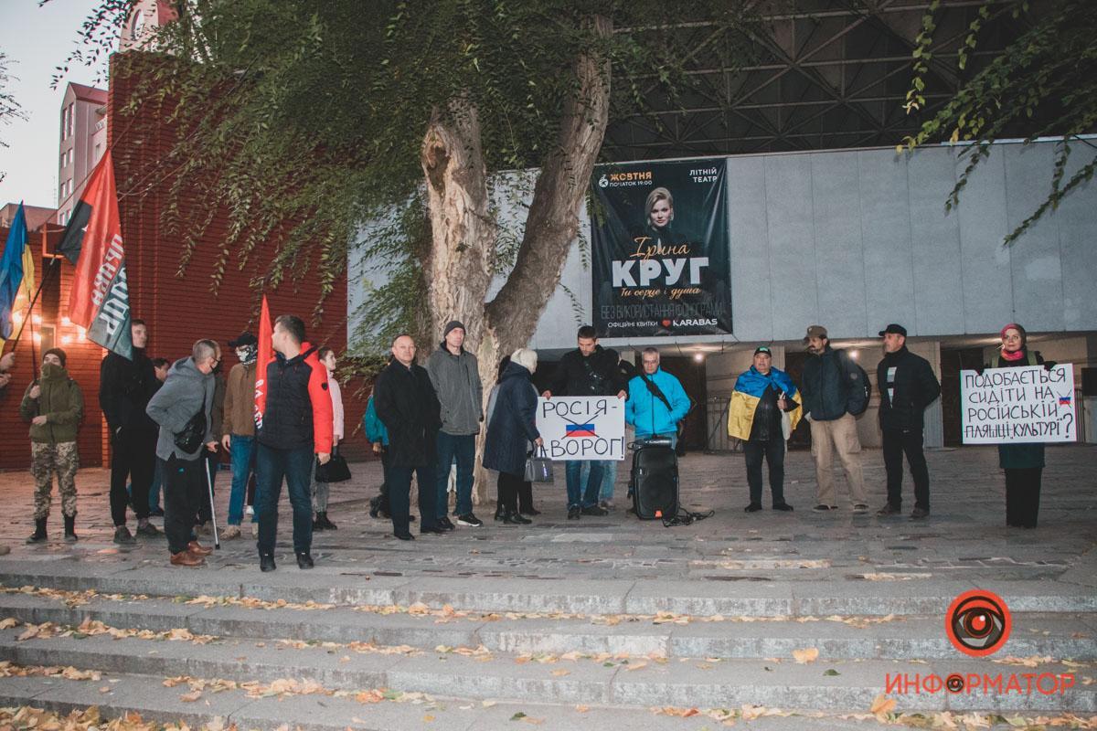 Мітингувальники проти концерту Кругв Дніпрі / фото - dp.informator.ua