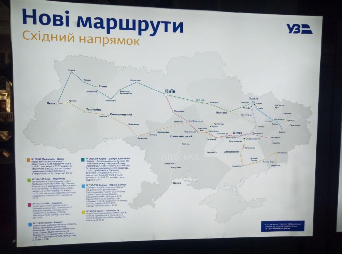 Нові маршрути Укрзалізниці на східному напрямку / фото УНІАН, Дмитро Шварц