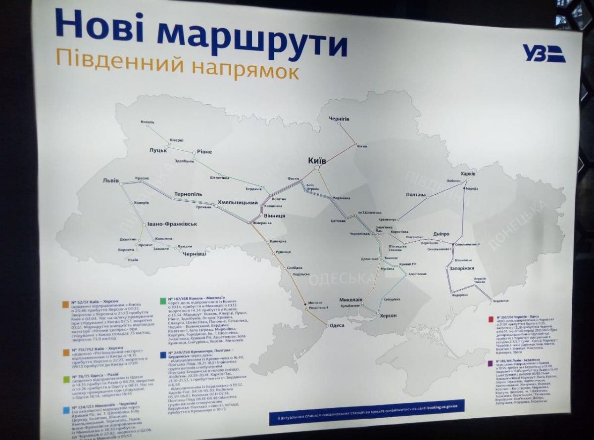Нові маршрути Укрзалізниці на південному напрямку / фото УНІАН, Дмитро Шварц