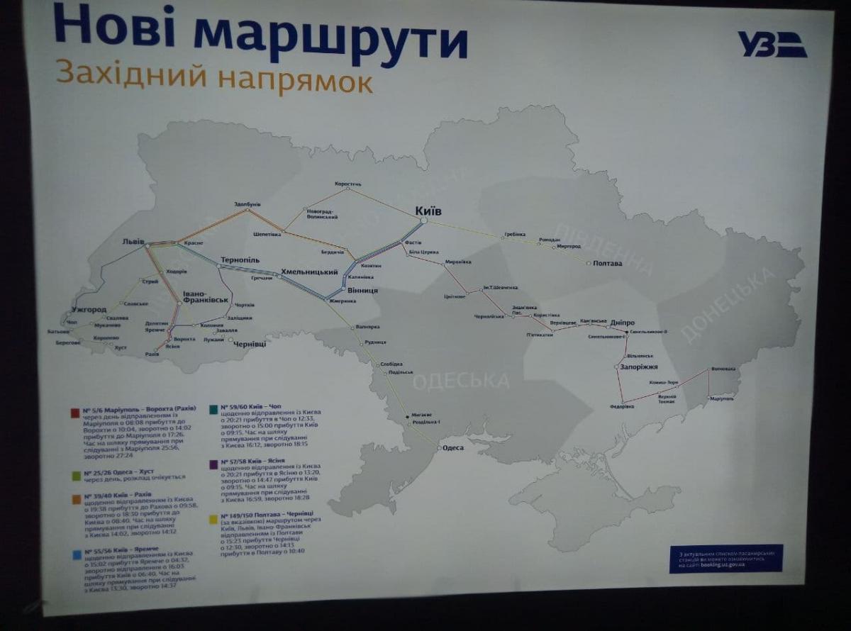 Нові маршрути Укрзалізниці на західному напрямку / фото УНІАН, Дмитро Шварц