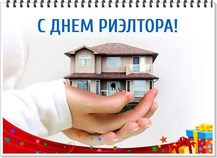 С Днем риэлтора / фото pozdravik.com