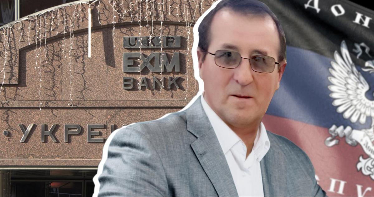 """""""Укрексімбанк"""" видав кредит у розмірі 60 мільйонів доларів фірмам Сергія Брюховецького/ фотоРадіо Свобода"""