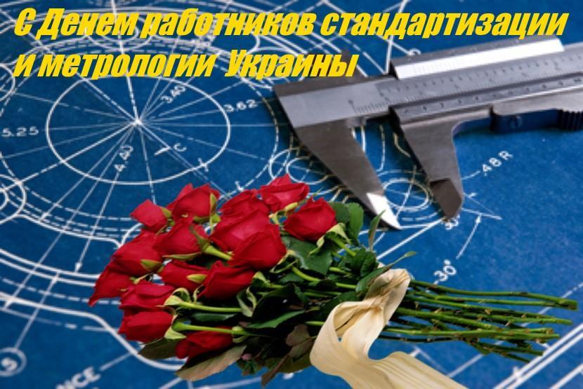 С Днем стандартизации и метрологии / фото bipbap.ru