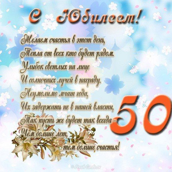 С 50 летием мужчине/ фото otkrytkivsem.ru