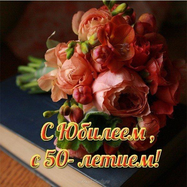 С 50 летием картинки / фото otkrytkivsem.ru