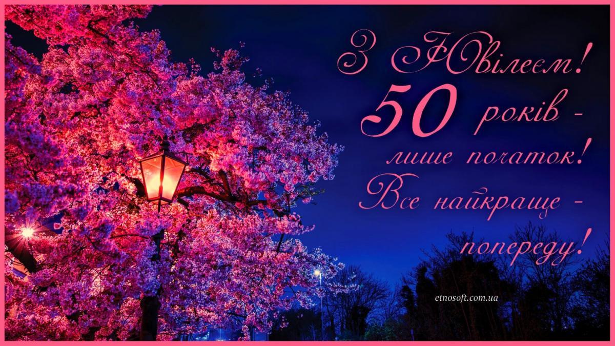 С 50 летием мужчине открытки / фото etnosoft.com.ua