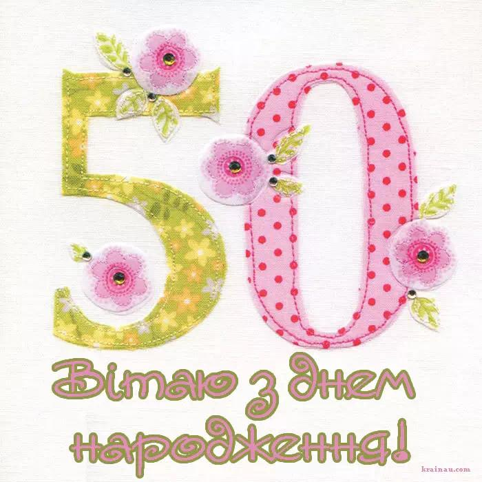 Поздравления с 50-летием / фото krainau.com