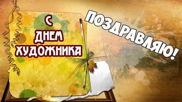 День художника 2021 / bipbap.ru