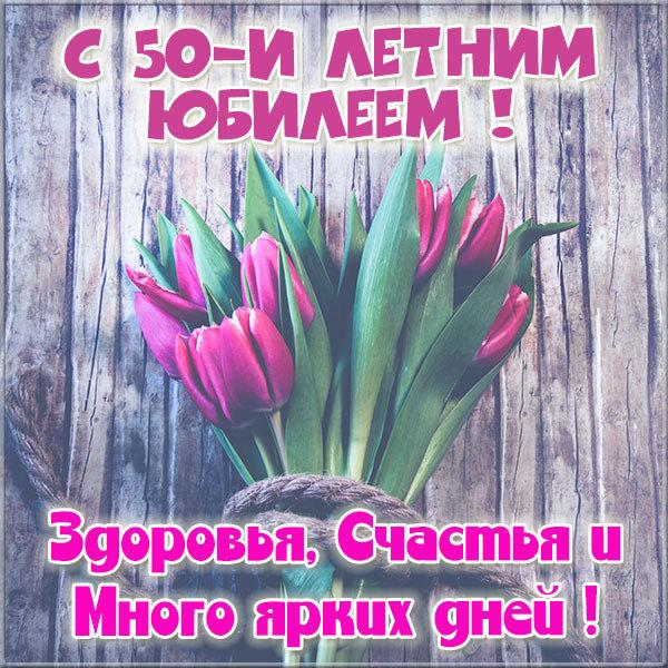 С 50-летним юбилеем / фото fresh-cards.ru