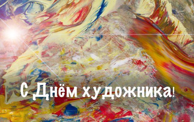 Креативная открытка к празднику / bipbap.ru