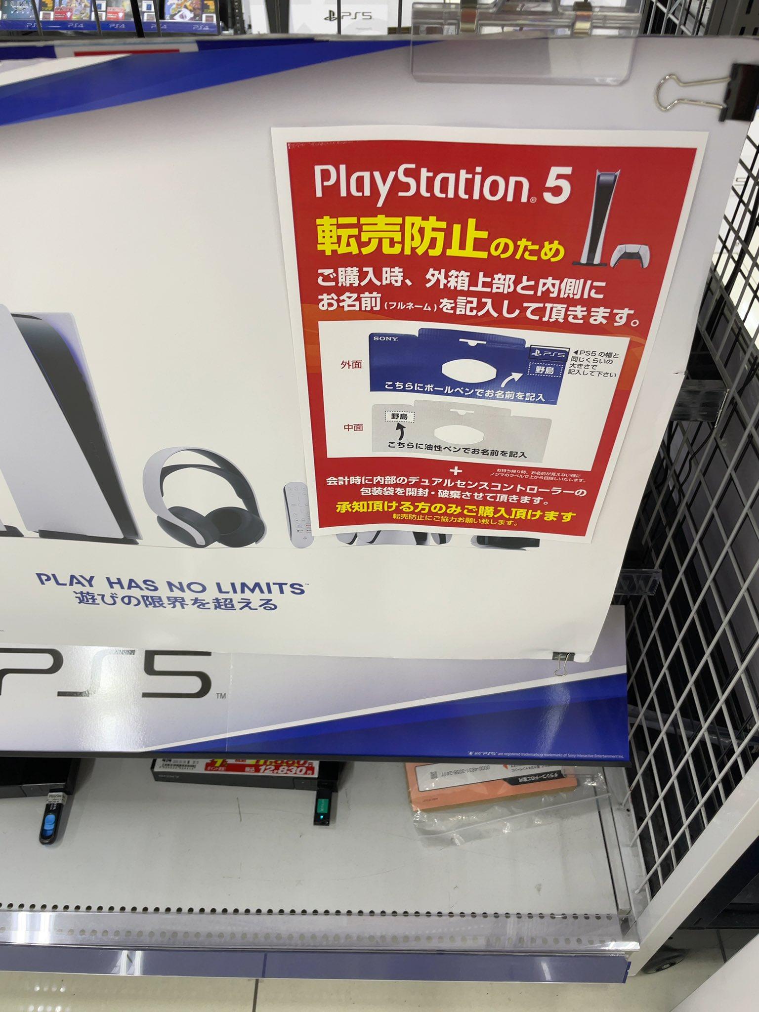 Попередження на коробці в японських магазинах / фото aevanko