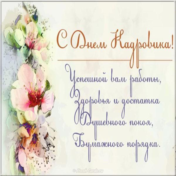 День кадровика - когда отмечаем / bipbap.ru
