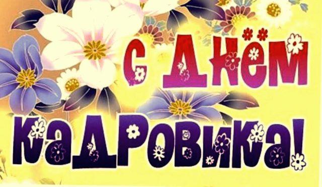 Яркие открытки и поздравления к празднику / bipbap.ru