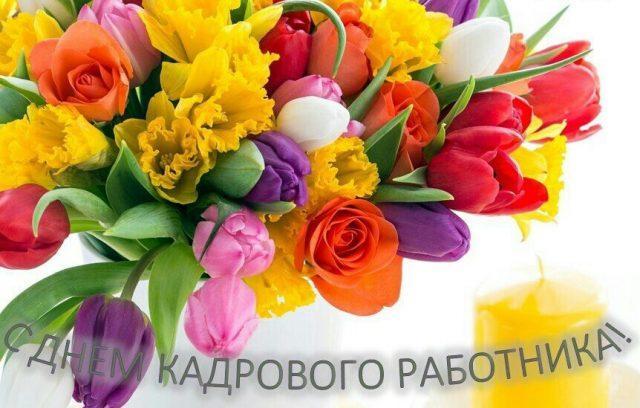 Поздравления с Днем кадровика / bipbap.ru