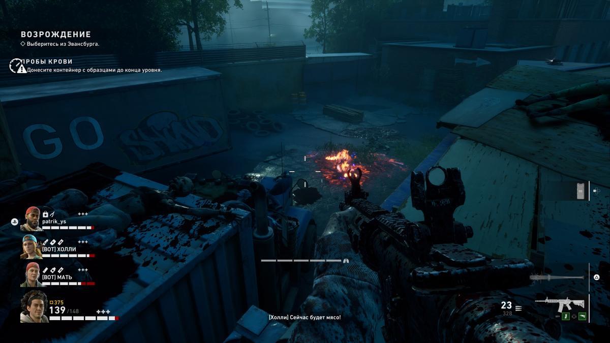 Выберитесь из города — стандартная цель в игре / скриншот