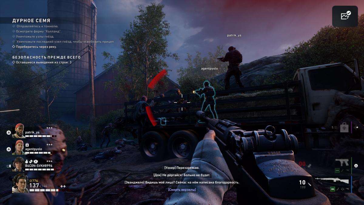 Враги нападают со всех сторон / скриншот