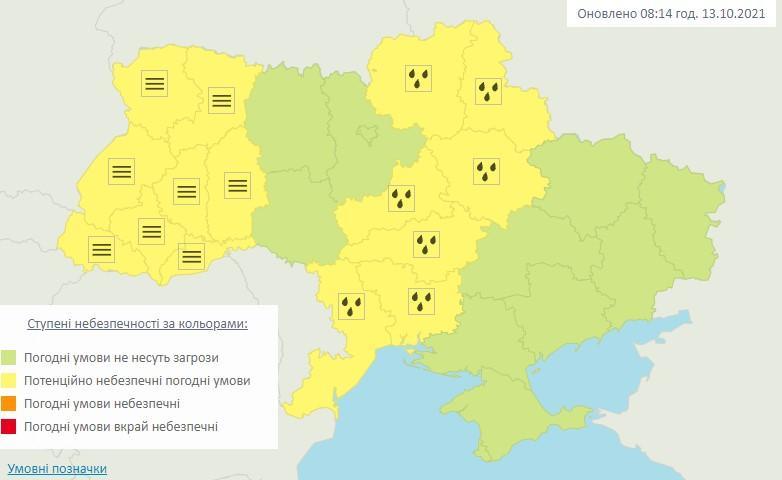 В Україні оголосили штормове попередження / скріншот meteo.gov.ua