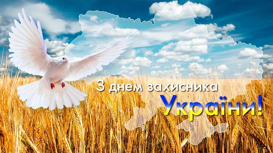 З днем захисника України листівки / фото amcenter.com.ua